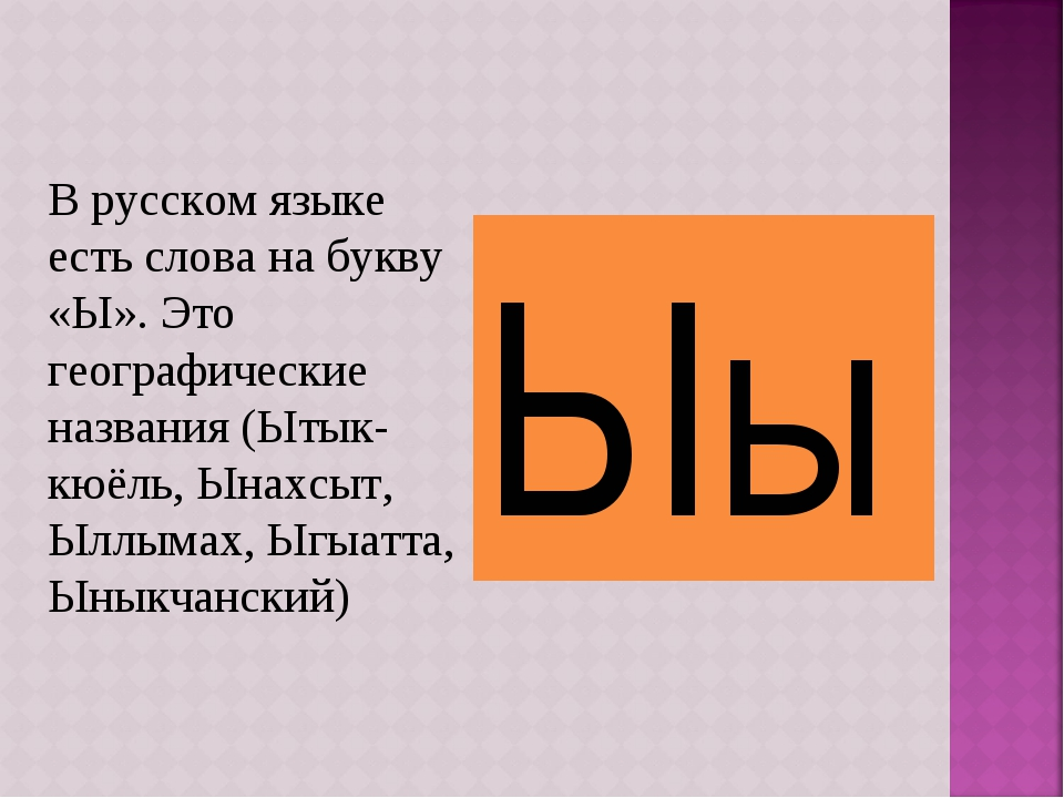 Ыы В русском языке есть слова на букву «Ы». Это географические названия (Ытык...