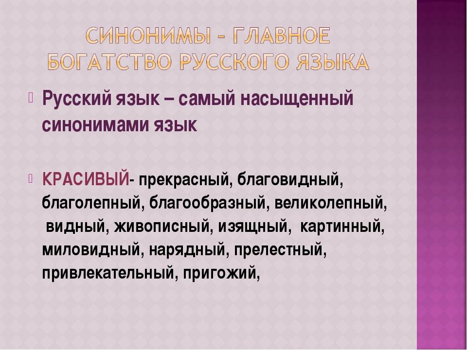 Русский язык – самый насыщенный синонимами язык КРАСИВЫЙ- прекрасный, благови...