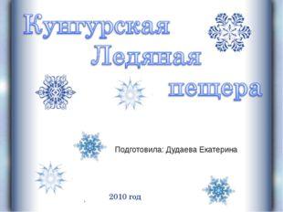 . 2010 год Подготовила: Дудаева Екатерина