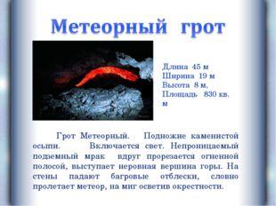 Грот Метеорный. Подножие каменистой осыпи. Включается свет. Непроницаемый по