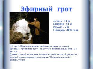 """В гроте Эфирном можно наблюдать одну из самых крупных """"органных труб"""", высот"""