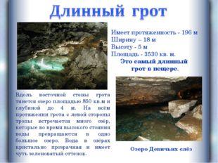 Имеет протяженность - 196 м Ширину – 18 м Высоту - 5 м Площадь - 3530 кв. м.