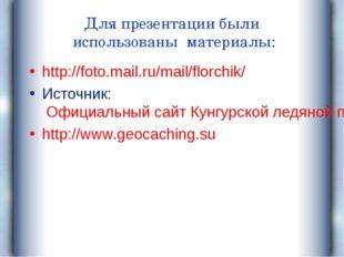 Для презентации были использованы материалы: http://foto.mail.ru/mail/florchi