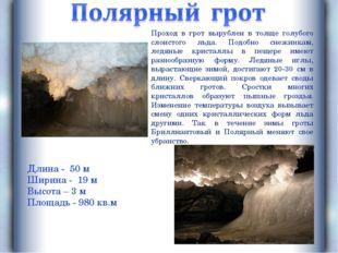 Длина - 50 м Ширина - 19 м Высота – 3 м Площадь - 980 кв.м Проход в грот выру