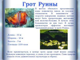 Длина – 93 м Ширина - 23 м Высота - 5 м Площадь- 2150 кв.м В местах обильного