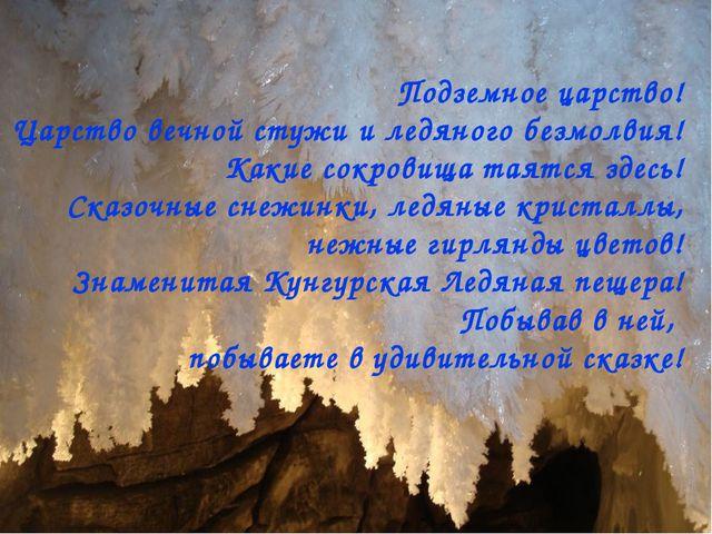 Подземное царство! Царство вечной стужи и ледяного безмолвия! Какие сокровища...