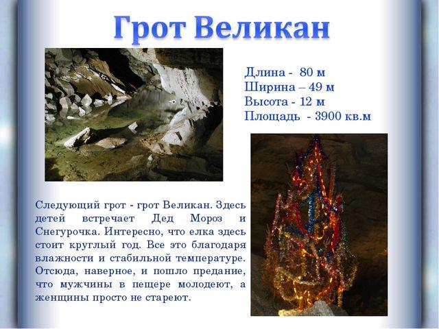 Длина - 80 м Ширина – 49 м Высота - 12 м Площадь - 3900 кв.м Следующий грот -...