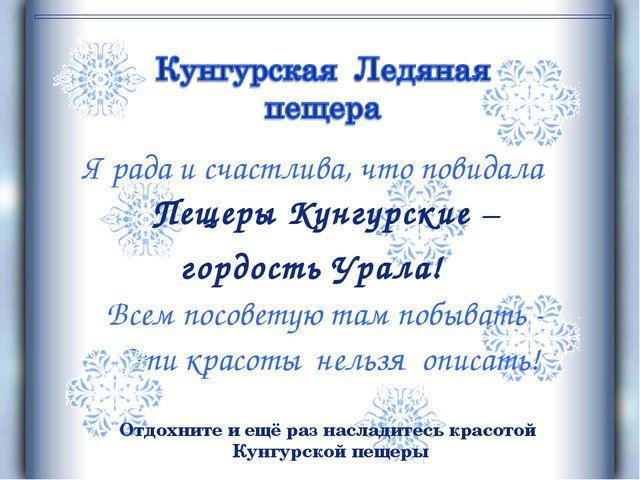 Я рада и счастлива, что повидала Пещеры Кунгурские – гордость Урала! Всем пос...