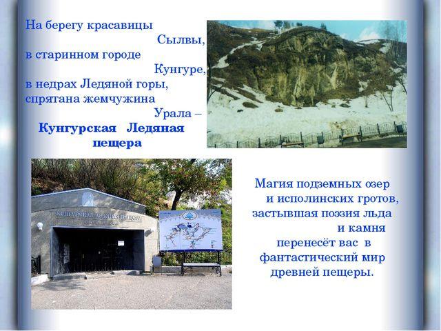 На берегу красавицы Сылвы, в старинном городе Кунгуре, в недрах Ледяной горы,...
