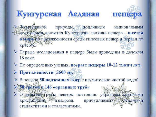Жемчужиной природы, подлинным национальным достоянием является Кунгурская лед...