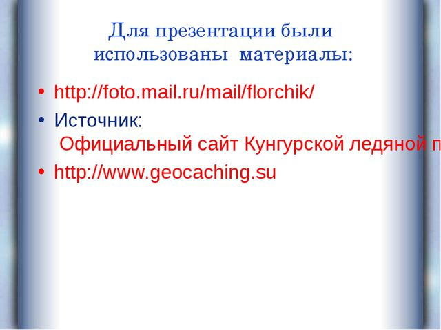 Для презентации были использованы материалы: http://foto.mail.ru/mail/florchi...