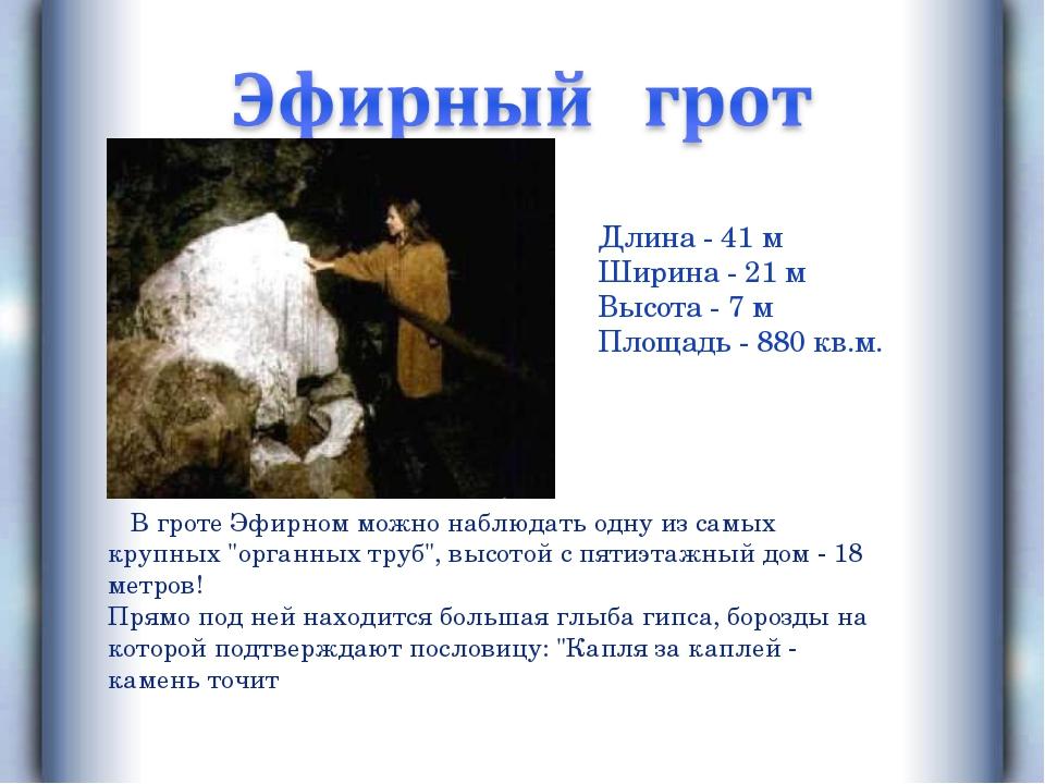 """В гроте Эфирном можно наблюдать одну из самых крупных """"органных труб"""", высот..."""
