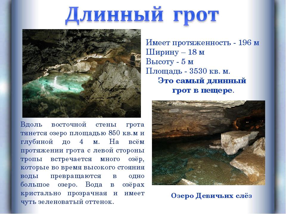 Имеет протяженность - 196 м Ширину – 18 м Высоту - 5 м Площадь - 3530 кв. м....