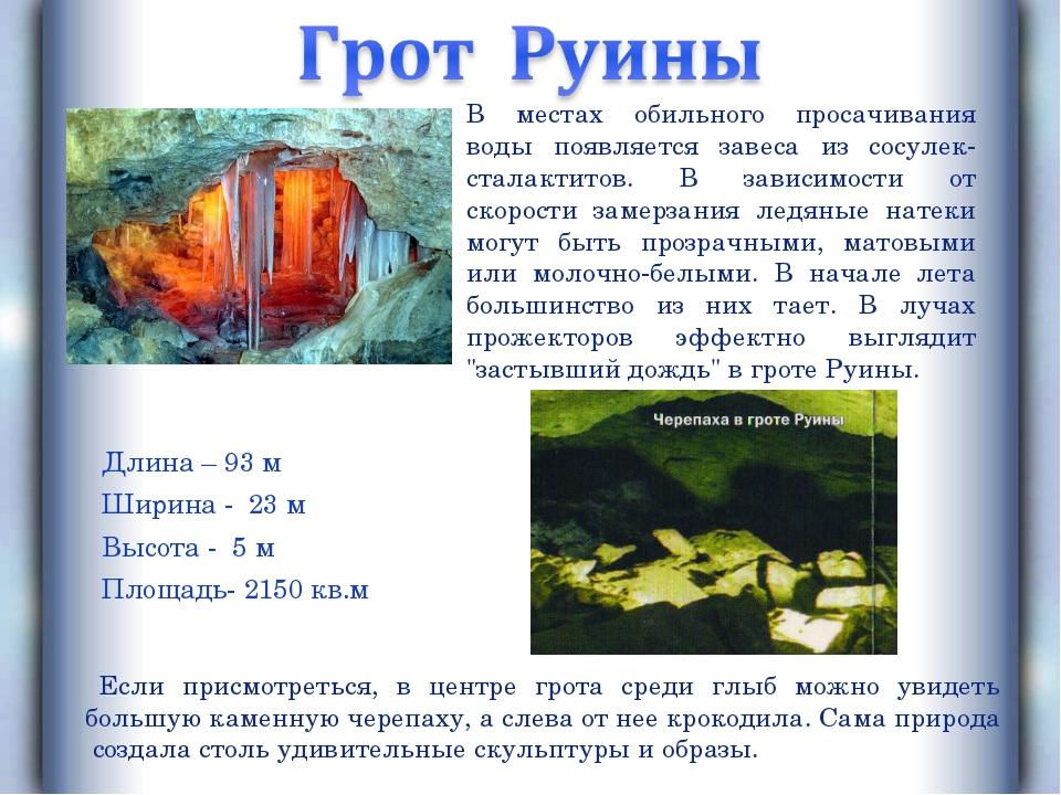 Длина – 93 м Ширина - 23 м Высота - 5 м Площадь- 2150 кв.м В местах обильного...