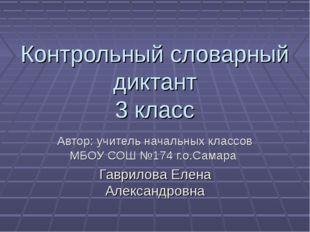 Контрольный словарный диктант 3 класс Автор: учитель начальных классов МБОУ С