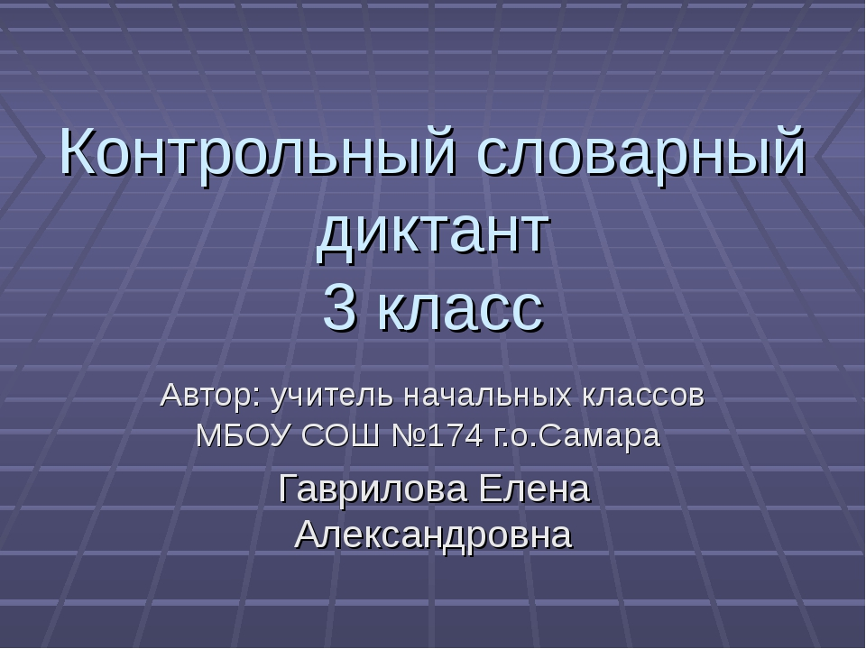 Контрольный словарный диктант 3 класс Автор: учитель начальных классов МБОУ С...