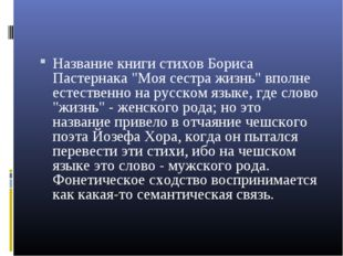 "Название книги стихов Бориса Пастернака ""Моя сестра жизнь"" вполне естественн"