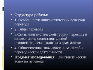 Структура работы: 1. Особенности лингвистических аспектов перевода 2. Виды п