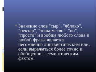 """Значение слов """"сыр"""", """"яблоко"""", """"нектар"""", """"знакомство"""", """"но"""", """"просто"""" и вооб"""