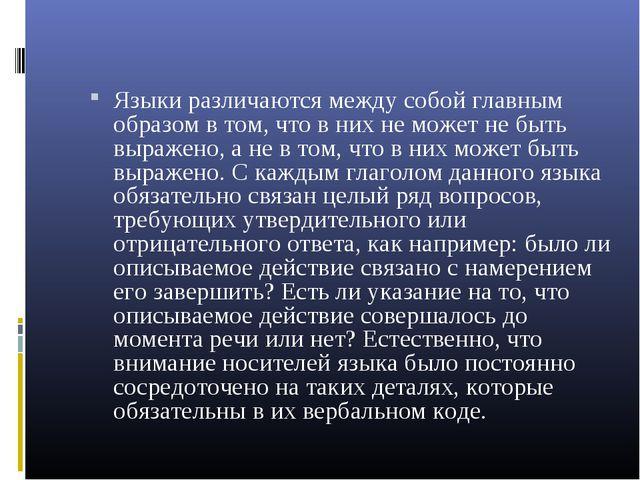 Языки различаются между собой главным образом в том, что в них не может не б...