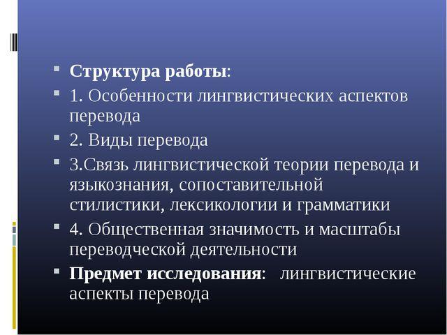 Структура работы: 1. Особенности лингвистических аспектов перевода 2. Виды п...