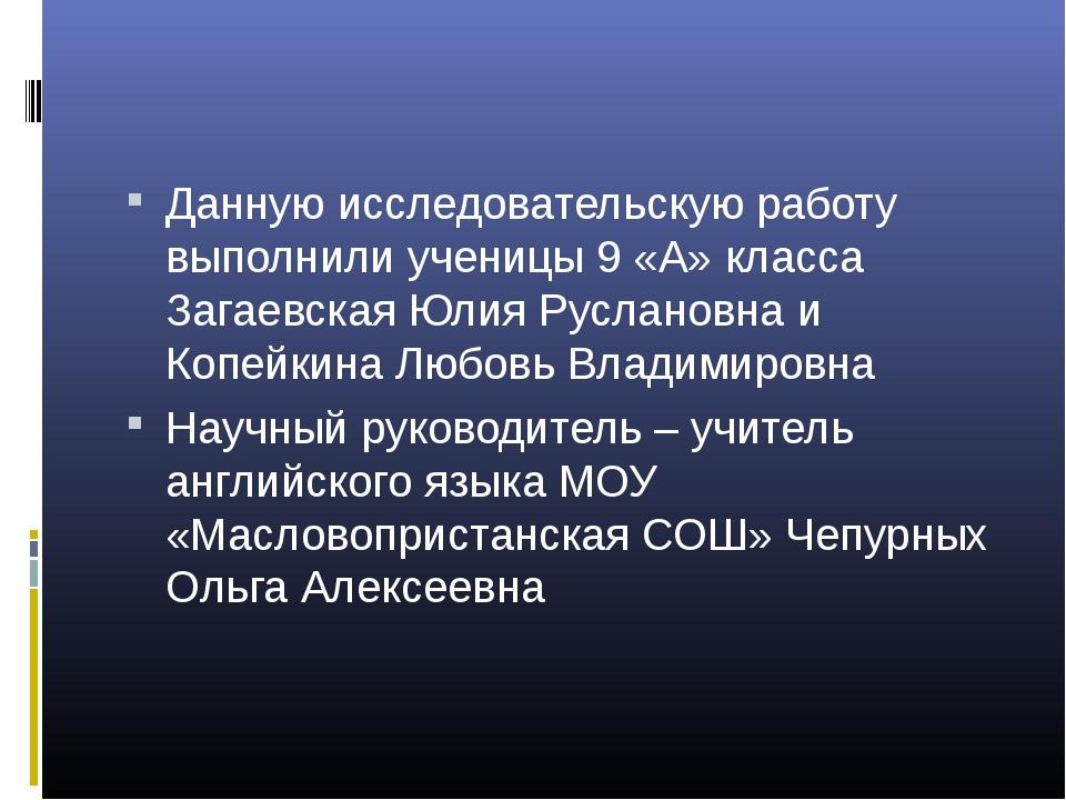 Данную исследовательскую работу выполнили ученицы 9 «А» класса Загаевская Юл...