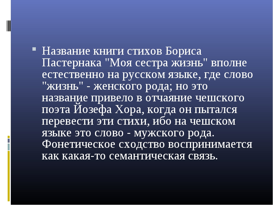 "Название книги стихов Бориса Пастернака ""Моя сестра жизнь"" вполне естественн..."