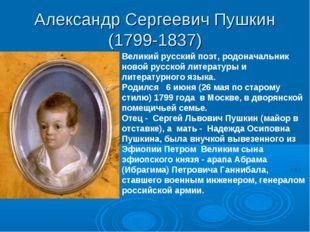 Великий русский поэт, родоначальник новой русской литературы и литературного