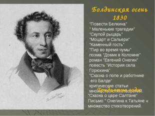 """Болдинская осень 1830 """"Повести Белкина"""" """" Маленькие трагедии"""" """"Скупой рыцарь"""""""