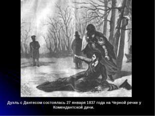 Дуэль с Дантесом состоялась 27 января 1837 года на Черной речке у Комендантск