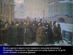 Вести о дуэли и смерти поэта привели к сильному волнению в Петербурге. Прости
