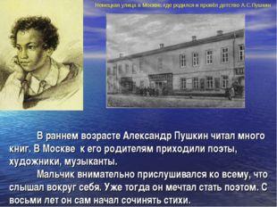 В раннем возрасте Александр Пушкин читал много книг. В Москве к его родите
