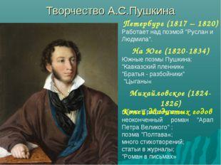 """Творчество А.С.Пушкина Петербург (1817 – 1820) Работает над поэмой """"Руслан и"""
