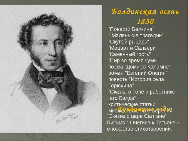 """Болдинская осень 1830 """"Повести Белкина"""" """" Маленькие трагедии"""" """"Скупой рыцарь""""..."""