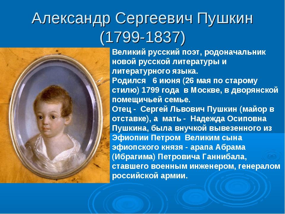 Великий русский поэт, родоначальник новой русской литературы и литературного...