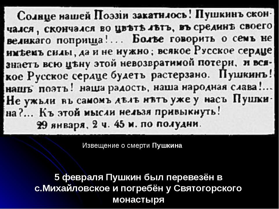 Извещение о смерти Пушкина 5 февраля Пушкин был перевезён в с.Михайловское и...