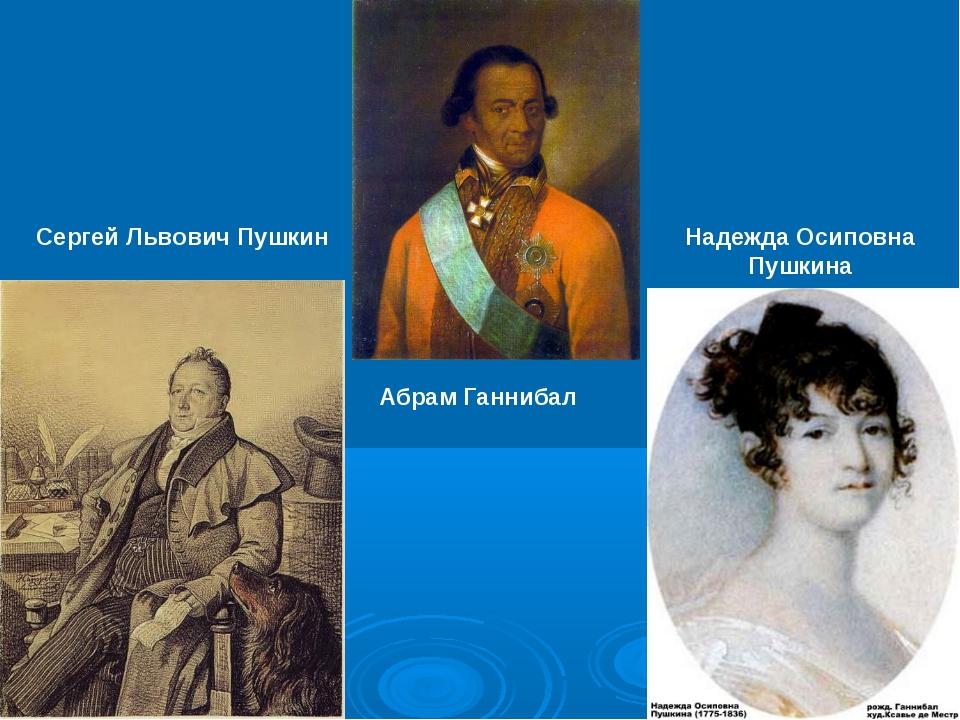 Надежда Осиповна Пушкина Сергей Львович Пушкин Абрам Ганнибал