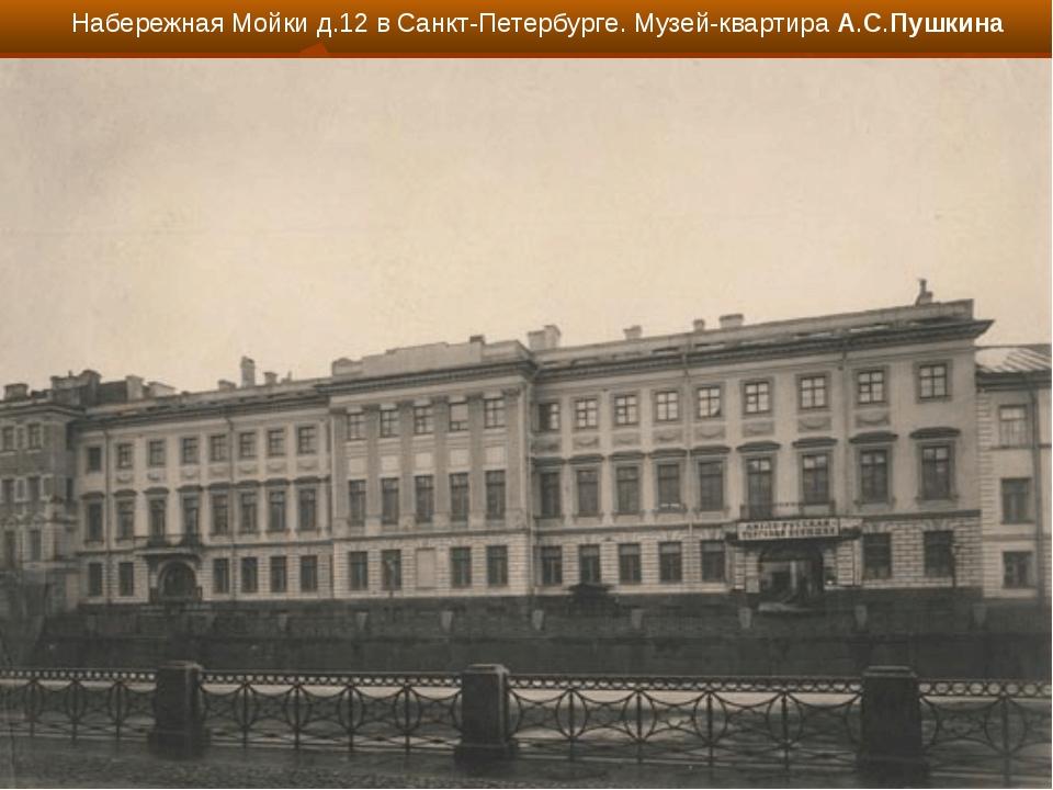 Набережная Мойки д.12 в Санкт-Петербурге. Музей-квартира А.С.Пушкина