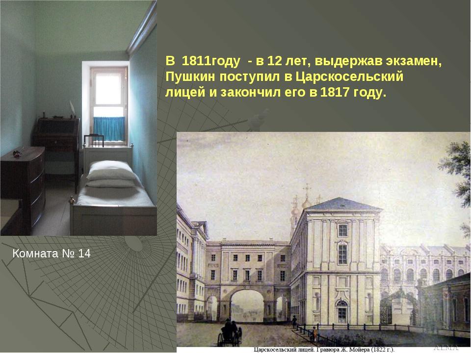 В 1811году - в 12 лет, выдержав экзамен, Пушкин поступил в Царскосельский лиц...