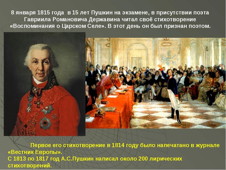 8 января 1815 года в 15 лет Пушкин на экзамене, в присутствии поэта Гавриила...