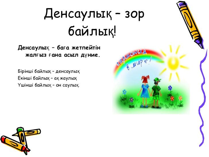 http://image.slidesharecdn.com/dephectology-110328062839-phpapp01/95/defektologkzwordpresscom-4-728.jpg?cb=1301293937