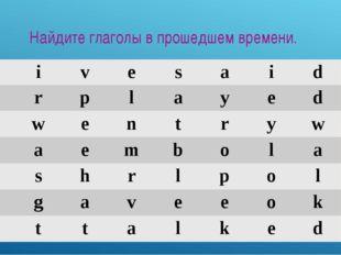 Найдите глаголы в прошедшем времени. l i v e s a i d i r p l a y e d k w e n