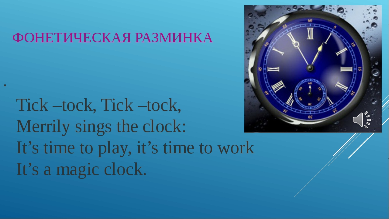 . ФОНЕТИЧЕСКАЯ РАЗМИНКА Tick –tock, Tick –tock, Merrily sings the clock: It's...
