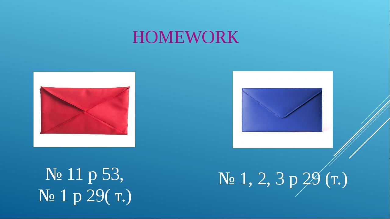 HOMEWORK № 11 р 53, № 1 р 29( т.) № 1, 2, 3 р 29 (т.)