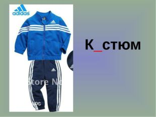 К_стюм