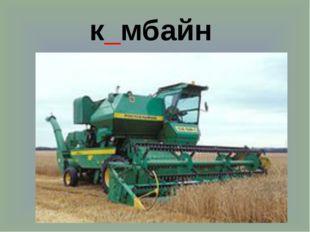 к_мбайн