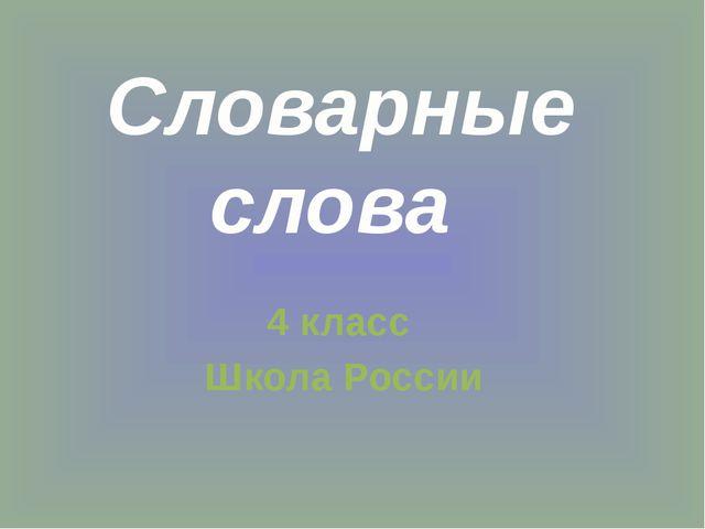 Словарные слова 4 класс Школа России