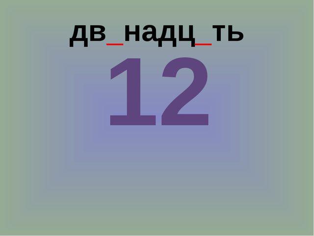 дв_надц_ть 12