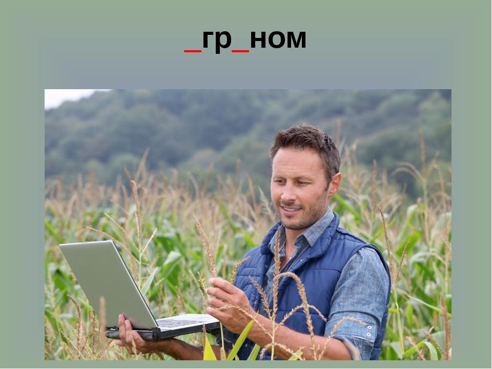 _гр_ном