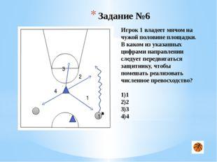 Задание №12 1 4 3 2 5 Игрок 1 владеет мячом на чужой половине площадке. Каком